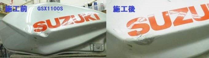 スズキ GSX1100Sのタンクのへこみをデントリペアで直します! 大阪のデントリペア専門店!デントリペア大阪/高槻/枚方/茨木/島本