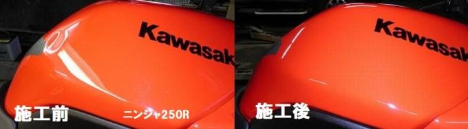 カワサキ ニンジャ250Rのタンクのへこみをデントリペアで直します! 大阪のデントリペア専門店!デントリペア大阪/高槻/枚方/茨木/島本