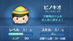 ツムツム_ピノキオ350
