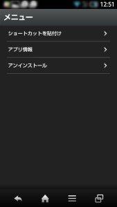 LINEアプリ情報