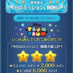 6,500万DL突破記念「今日のミッション」報酬UP