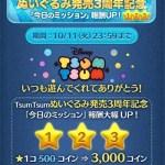 ぬいぐるみ発売3周年記念!「今日のミッション」報酬UP