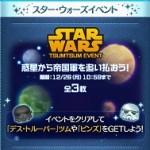 2016年12月イベントSTARWARS「惑星から帝国軍を追い払おう!」詳細