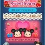 2017年2月イベント「Sweetheart(スイートハート)~チョコの贈り物~」詳細
