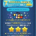 7,000万DL突破記念「今日のミッション」の報酬UP