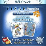 2017年8月イベント「ピクサー・パズル」詳細