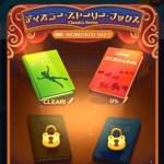「ディズニー・ストーリー・ブックス」2冊目(101匹わんちゃん)を攻略!おすすめツムの紹介