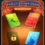 「ディズニー・ストーリー・ブックス」3冊目(ダンボ)を攻略!おすすめツムの紹介