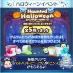 2017年10月イベント「ホーンテッドハロウィーン」詳細