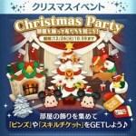 2017年12月イベント「クリスマスパーティー」詳細