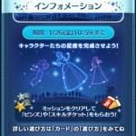 2018年01月イベント「ディズニースターシアター」詳細
