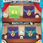 「ディズニーミュージックブックス」1冊目(三匹の子ぶた)を攻略!おすすめツムの紹介