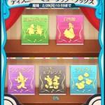 「ディズニーミュージックブックス」オマケ5冊目(ミッキー&フレンズ)を攻略!おすすめツムの紹介