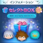 2018年4月セレクトBOX第2弾は「ソラ」「リク」「ペリー」「ベイマックス2.0」ほか登場