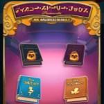 「ディズニー・ストーリー・ブックス」2冊目を攻略!おすすめツムの紹介