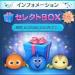 2018年6月セレクトBOX第2弾は「ニモ」「ドリー」「クラッシュ」ほか登場