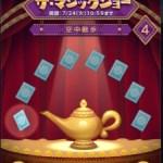 「ジーニーのザ・マジックショー」4枚目を攻略!おすすめツムの紹介