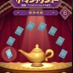 「ジーニーのザ・マジックショー」6枚目を攻略!おすすめツムの紹介