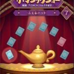 「ジーニーのザ・マジックショー」7枚目を攻略!おすすめツムの紹介