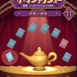 「ジーニーのザ・マジックショー」11枚目を攻略!おすすめツムの紹介