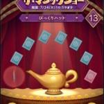 「ジーニーのザ・マジックショー」13枚目を攻略!おすすめツムの紹介