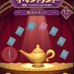 「ジーニーのザ・マジックショー」17枚目(オマケ2)を攻略!おすすめツムの紹介