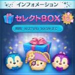 ツムツム2018年8月セレクトBOX第2弾は「アイドルチップ」「アイドルデール」「パイレーツクラリス」ほか登場