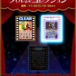 ツムツム 「フィルムコレクション」6枚目(オマケ)を攻略!おすすめツムの紹介
