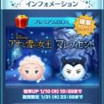 ツムツム2019年1月プレミアムBOX確率UP第1弾は「雪の女王エルサ」「邪悪な妖精マレフィセント」が登場
