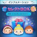 ツムツム2019年1月セレクトBOX第2弾は「ウインタープリンセス」たちが登場