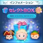 ツムツム2019年3月セレクトBOX第1弾は「雪の女王エルサ」「ピーター・パン」「パイレーツミッキー」たちが登場