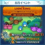 ツムツム2019年8月イベント「ライオンキング~ペアの動物をみつけよう~」詳細