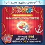 ツムツム2019年9月2つ目のイベント「ツムツムスクラッチ」詳細