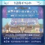 ツムツム2019年12月イベント「アナと雪の女王~四季の思い出をめぐろう~」詳細