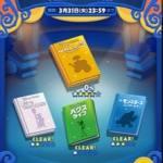 ツムツム 「ピクサー・ストーリー・ブックス」4冊目ウォーリーを攻略!おすすめツムの紹介