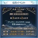 ツムツム2020年6月イベント「ディズニースターシアター」詳細