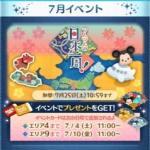 ツムツム2020年7月イベント「ツムツムの日本一周」詳細