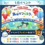 ツムツム2021年1月イベント「気球をつくろう」詳細