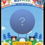 ツムツム2021年1月 「気球をつくろう」1枚目を攻略!おすすめツムの紹介