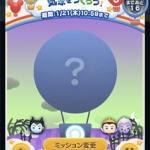 ツムツム2021年1月 「気球をつくろう」5枚目を攻略!おすすめツムの紹介