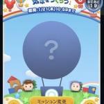 ツムツム2021年1月 「気球をつくろう」6枚目を攻略!おすすめツムの紹介