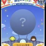 ツムツム2021年1月 「気球をつくろう」7枚目を攻略!おすすめツムの紹介