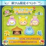 ツムツム2021年4月新ツム限定イベント「ステッカーブック」詳細