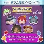 ツムツム2021年9月新ツム限定イベント「ステッカーブック」詳細