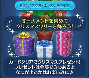 ツムツムクリスマスイベント (2)