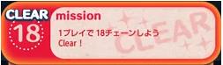 bingo3-18