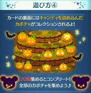 10月ハロウィンイベントほねほね