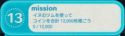 NO.13 イヌのツムを使ってコインを合計12,000枚稼ごう