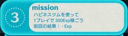 NO.3 ハピネスツムを使って1プレイで300EXPを稼ごう