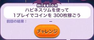 ハピネスツムを使って1プレイでコインを300枚稼ごう